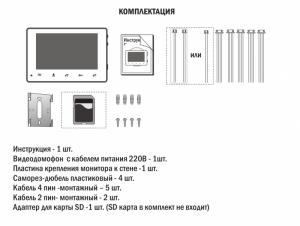 Видеодомофон Satvision SVM-704M Slim