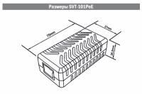 Размеры SVT-101PoE